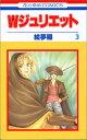 【中古】W(ダブル)ジュリエット (3) (花とゆめCOMICS)/絵夢羅