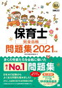 【中古】福祉教科書 保育士 完全合格問題集 2021年版/保育士試験対策委員会