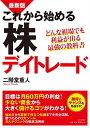 【中古】最新版 これから始める株デイトレード/二階堂 重人