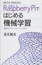 【中古】カラー図解 Raspberry Piではじめる機械学習 基礎からディープラーニングまで (ブルーバックス)/金丸 隆志