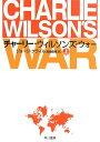 【中古】チャーリー・ウィルソンズ・ウォー 上 (1) (ハヤカワ文庫 NF 334)/ジョージ・クライル、真崎 義博