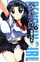 【中古】ペンギン娘 1 (少年チャンピオン・コミックス)/高橋 てつや