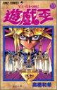 ショッピング遊戯王 【中古】遊☆戯☆王 33 (ジャンプコミックス)/高橋 和希