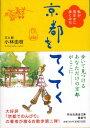 【中古】京都をてくてく (祥伝社黄金文庫 こ 9-2)/小林 由枝(こばやし ゆきえ)、小林由枝