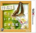 【中古】花といきもの立体図鑑 - 3DS