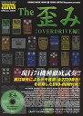 【中古】The 歪み OVERDRIVE編 (DVD-ROM付) (シンコー ミュージックMOOK)/菰口 雄矢