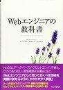 【中古】Webエンジニアの教科書/佐々木 達也、瀬川 雄介、内藤 賢司
