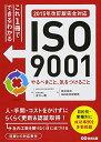 【中古】【2015年改訂版完全対応】これ1冊でできるわかる ISO9001 やるべきこと、気をつけること (これ1冊でできる・わかる)/ISO総合研究所、古江一樹