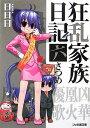 【中古】狂乱家族日記 六さつめ (ファミ通文庫)/日日日、x6suke