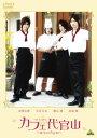 【中古】カフェ代官山 ~Sweet Boys~ [DVD]/相葉弘樹、大河元気、桐山漣、馬場徹、武正晴