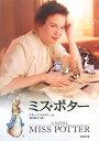 【中古】ミス・ポター (竹書房文庫)/モルトビー,リチャード,Jr.、酒井 紀子