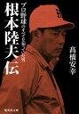 【中古】根本陸夫伝 プロ野球のすべてを知っていた男 (集英社文庫)/高橋 安幸