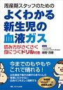【中古】よくわかる新生児の血液ガス: 周産期スタッフのための/細野 茂春