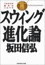 【中古】坂田信弘スウィング進化論-これからの基本はこれです。/坂田 信弘