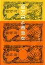 【中古】百万円と苦虫女/タナダ ユキ