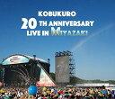 【中古】KOBUKURO 20TH ANNIVERSARY LIVE IN MIYAZAKI (BD) [Blu-ray]/コブクロ