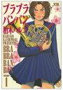 【中古】ブラブラバンバン 1 (ヤングサンデーコミックス)/柏木 ハルコ