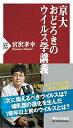【中古】京大 おどろきのウイルス学講義 (PHP新書)/宮沢 孝幸