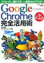 【中古】グーグルクローム Google Chrome完全活用術 スマホ⇔PCで連携・共有できる爆速Webブラウザー/田口和裕、タトラエディット