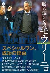 【中古】勝ち続ける男 <strong>モウリーニョ</strong> スペシャルワン、成功の理由/山中忍