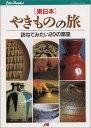 【中古】やきものの旅〈東日本〉JTBキャンブックス