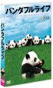 【中古】パンダフルライフ [DVD]/ナレーション:菅野美穂、パンダ、毛利匡