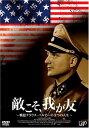 【中古】敵こそ、我が友~戦犯クラウス・バルビーの3つの人生~ [DVD]/クラウス・バルビー、ケヴィン・マクドナルド
