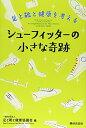 【中古】シューフィッターの小さな奇跡-足と靴と健康を考える/足と靴と健康協議会