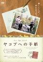 【中古】ヤコブへの手紙 [DVD]/カーリナ・ハザード、クラウス・ハロ