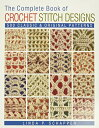 【中古】The Complete Book of Crochet Stitch Designs: 500 Classic & Original Patterns (Complete Crochet Designs)/Linda P. Schapper