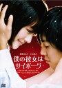 【中古】僕の彼女はサイボーグ [Blu-ray]/綾瀬はるか、小出恵介