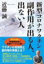 【中古】新型コロナワクチン 副作用が出る人、出ない人/近藤 誠