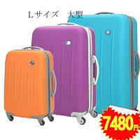 スーツケースL大型/軽量
