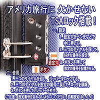 kt063fTSA/スーツケース/軽量/TSAロック