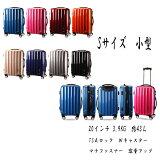 【新色入荷】【セール】軽量スーツケース TSAロック 機内持ち込み 量産先上品 1年保証 小型 S【SUITCASE 機内持込み 機内持込 TSA LOCK ティーエスエーロック