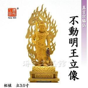 【木彫り仏像】 ★不動明王立...