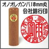 斧折樺(オノオレカンバ)法人銀行印1.8cm丸 長さ6cm