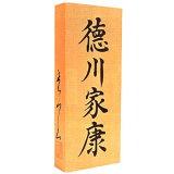 【天然木の香り】木曽檜(ひのき)直筆表札(横8.8cm×縦21cm×厚み約3cm)【お買い物マラソン1217】