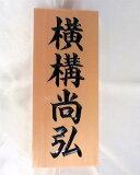 【天然木の香り】 木曽ひのき手彫り彫刻表札(横8.8cm×縦21cm×厚み約3cm)【お買い物マラソン1217】