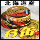 かに缶(紅ズワイほぐしみ水煮缶詰)6缶セット【楽ギフ_包装】