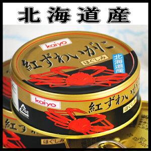 かに缶(紅ズワイほぐしみ水煮缶詰)[贈答品][ギフト][贈り物]