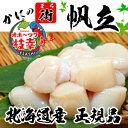 【製造元直販】北海道オホーツク産!生ほたて貝柱1kg(40粒...