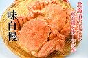 北海道オホーツク産 身がぎっしり 毛がに(ボイル姿冷凍品)約900g以上×1尾入!(※こちらの商品は1尾の価格です)