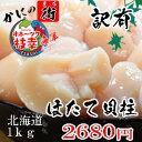 破格!製造元直販! ほたて貝柱訳あり たっぷり1kg 北海道 オホーツク産 ●料理  刺身 海鮮丼 ...
