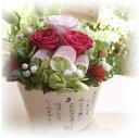 プリザーブドフラワーセット【地球】(プランター地球&プリザーブドフラワー)包装してお届けします♪お花 ギフトフラワー ポエム 詩 感謝の言葉