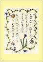 A4クリアファイル(しあわせ)