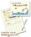 【NEW】ひろはまかずとし言の葉ひらりカレンダー2021年ボールペン付!書き込みタイプ癒しカレンダー/元気が出るカレンダー/言葉のカレンダー