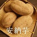 鹿児島県産 安納芋 4kg...