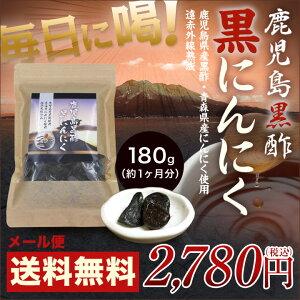黒酢黒にんにく 茶袋タイプ 1袋 180g    (約1ヶ月分)北海道・沖縄・離島を含む全国送料無料 無添加・保存料不使用