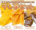 3種類の干し芋セット